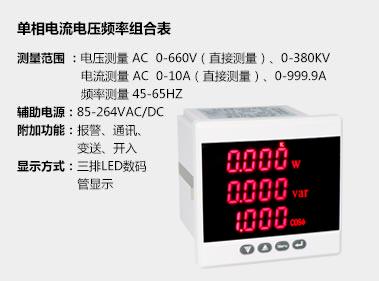 单相电压电流频率组合表